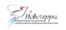 """Лого Лаборатории """"Новотерра"""""""