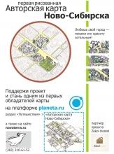 """поддержать проект на сайте planeta.ru в разделе """"Путешествия"""" - """"Авторская карта Ново-Сибирска"""""""