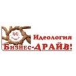 """Команда """"Бизнес-ДРАЙВ!"""""""